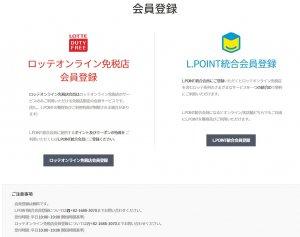 ロッテファミリーコンサート2020でBTSのオンライン視聴や日本での申込方法とは